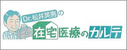 東京新聞連載 『Dr.松井英男の在宅医療のカルテ』