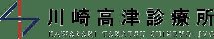 川崎高津診療所