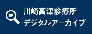 川崎高津診療所 デジタルアーカイブ